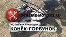 Мотобуксировщик Конек-Горбунок тест-драйв Лето
