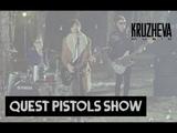 Quest Pistols Show Quest Pistols Show - Ты Так Красива
