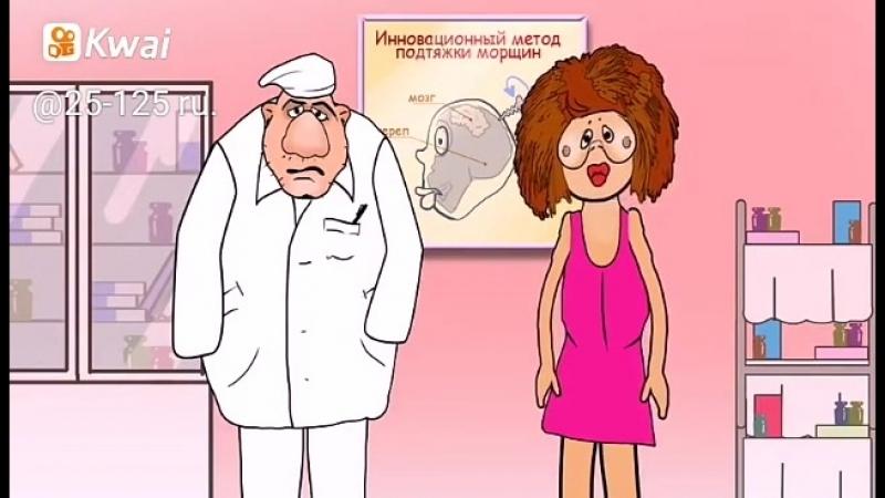 прикол от пластических хирургов.