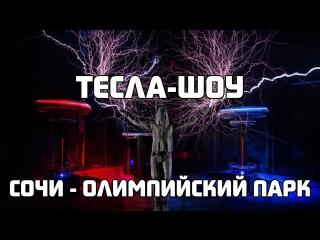 Музей Николы Тесла. Сочи. Я в клетке страха.