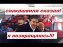Сенсация 22 04 2018 Саакашвили возвращается в Украину Люди встречайте меня в Киеве