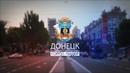 Донецк - город лидер. Будённовский район г.Донецка. 21.08.18