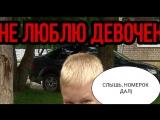 ДУНЭГ НЭ ЛЮБИТ ДЕВОЧЕК)))000