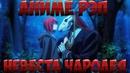Аниме рэп / Anime rap - Невеста чародея
