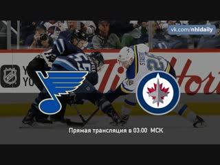 St. Louis Blues 🆚 Winnipeg Jets