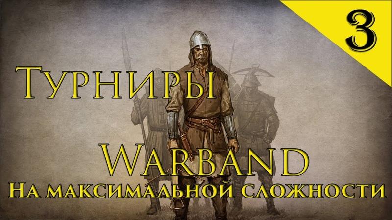 Mount and Blade Warband Прохождение на максимальной сложности 3 Турниры