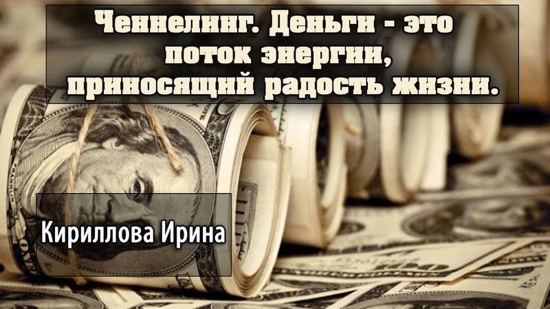 Ченнелинг. Деньги - это поток энергии, приносящий радость жизни | G.Chenneling