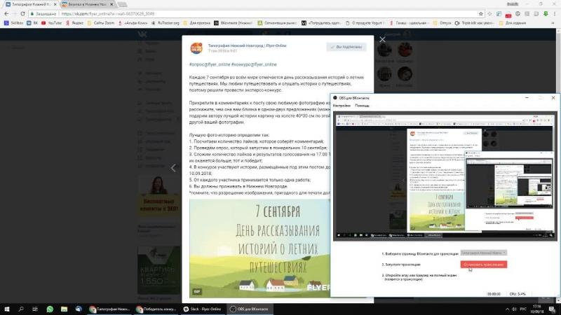 Подведение итогов экспресс-конкурса от 7 сентября на лучшую фото-историю от Типография Нижний Новгород | Flyer-Online