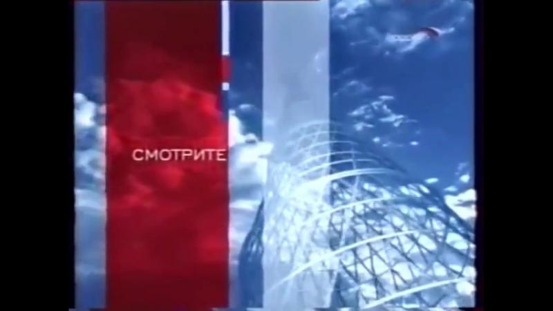 Анонсирующая заставка Смотрите (Россия, 01.09.2002-17.11.2002)