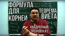 Формула для корней и теорема Виета Квадратный трёхчлен 1 Ботай со мной 020 Борис Трушин
