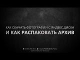 Как скачать фотографии с Яндекс.Диска и как распаковать архив