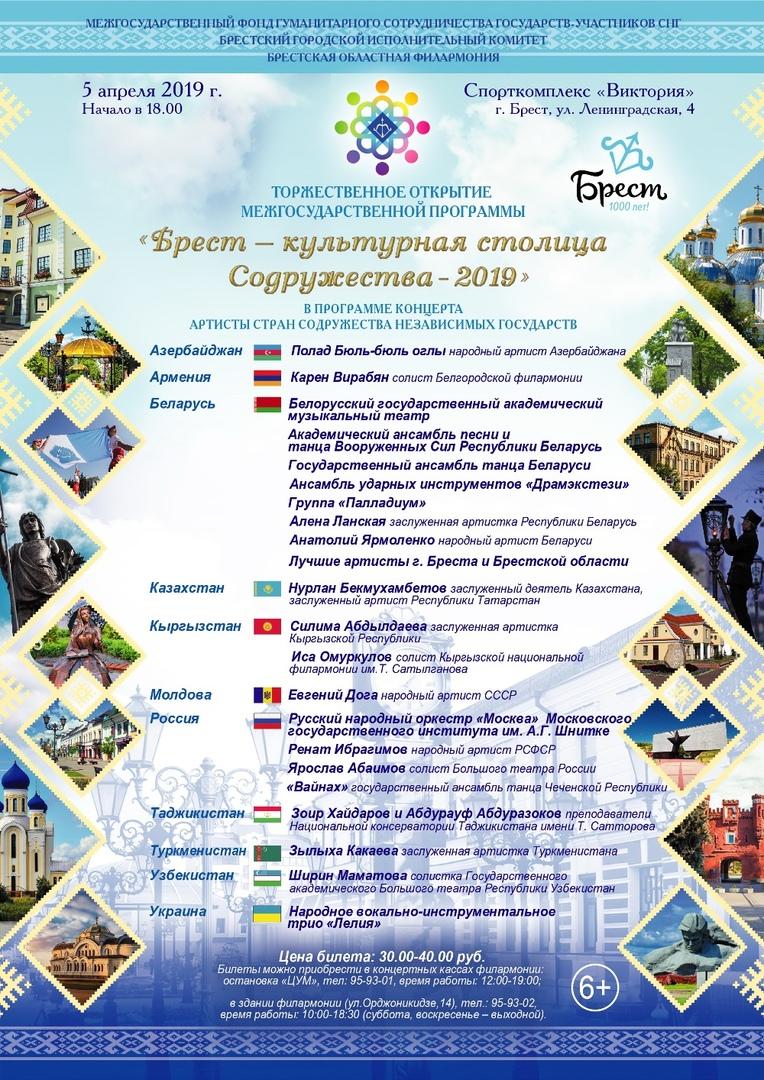 5 апреля состоится открытие межгосударственной программы «Брест — культурная столица Содружества-2019»