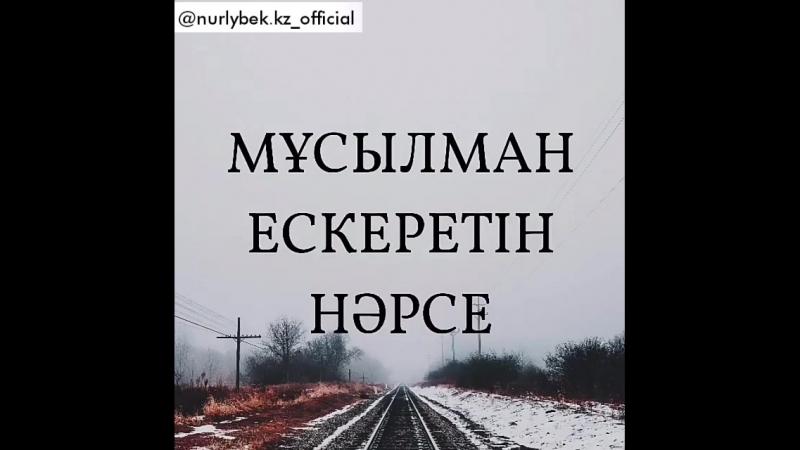 Мұсылман ескеретін нәрсе Ұстаз Ерлан Ақатаев