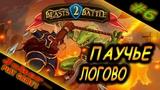 ПАУЧЬЕ ЛОГОВО Beasts Battle 2 Прохождение #6
