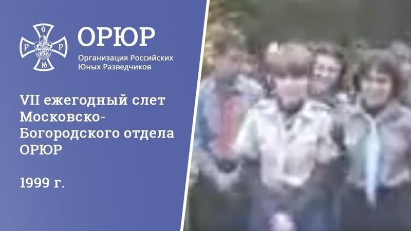 VII ежегодный слет Московско Богородского отдела ОРЮР