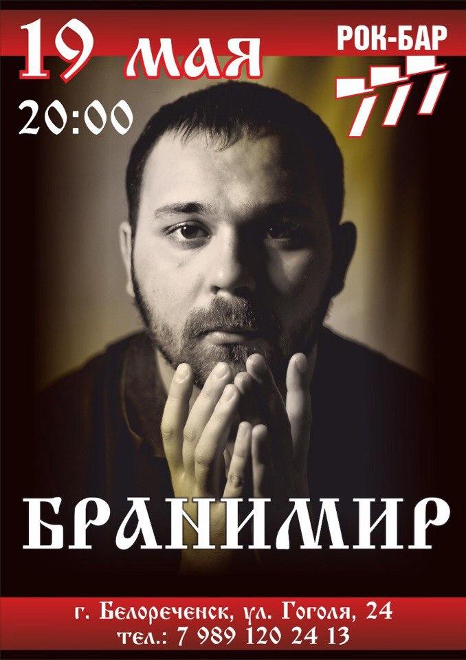 Бранимир (Волгоград) @ Рок-бар 777
