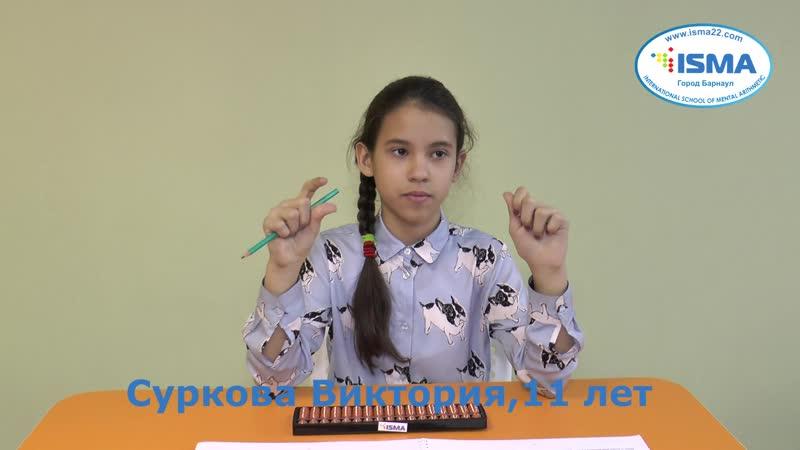 Ментальная арифметика ISMA в Барнауле - детское образование - ментальный счет - в уме быстрее калькулятора