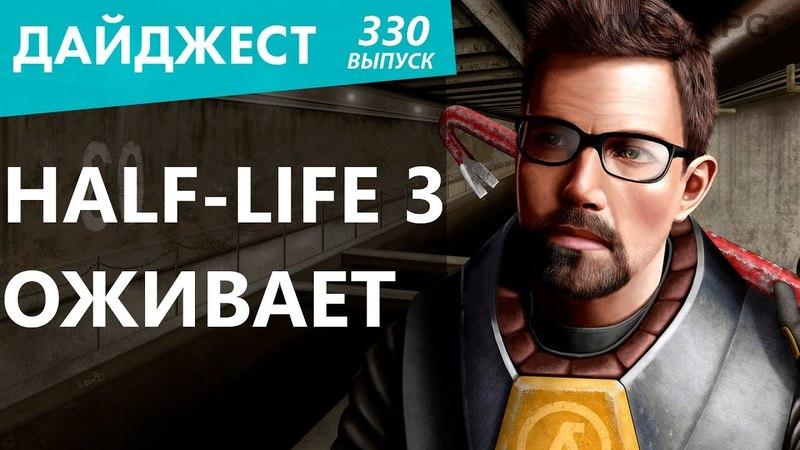 Роскомнадзор крупно облажался. Half-Life 3 оживает. Blizzard обнаглела от жадности. Дайджест №330