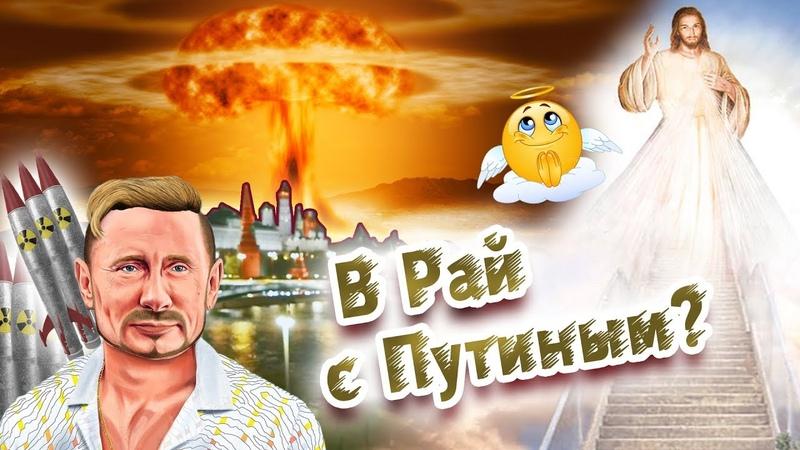 В рай за Путина Опрос у ХХС