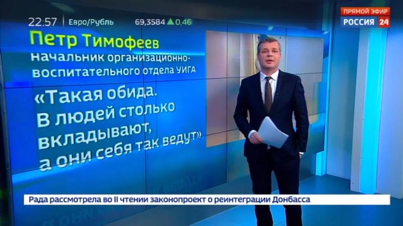 Новости на Россия 24 • Развлечения курсантов летного училища: ульяновский стрип заказывали?
