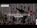 Церемония вручения дипломов СПбГУ «Стоматология и медицинские технологии»