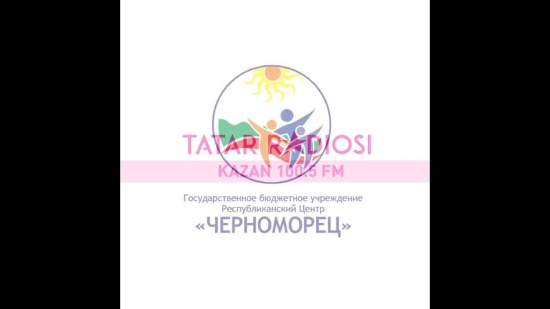 ГБУ РЦ ЧЕРНОМОРЕЦ- TATAR RADIOSI