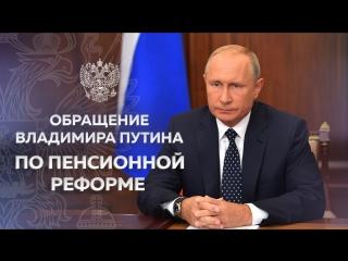 Обращение Владимира Путина по пенсионной реформе