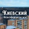Киевский   Новофедоровское   Яковлевское