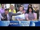 Донбасс под обстрелом Время покажет Выпуск от 23 05 2018