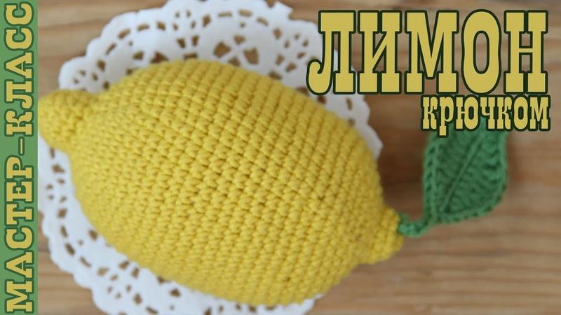 Амигуруми Лимон вязаный крючком Вязаная еда Фрукты и ягоды игрушечная еда свои