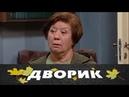 Дворик 84 серия 2010 Мелодрама семейный фильм @ Русские сериалы