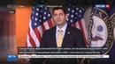 Новости на Россия 24 • Пол Райан: доказательств вмешательства в ход выборов президента США нет
