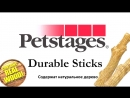 Игрушка для собак DOGWOOD от Petstages