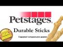 Игрушка для собак DOGWOOD от Petstages