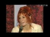 Mylene Farmer - Милен Фармер - Полная версия пресс-конференции к выходу альбома