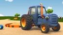Развивающие мультики про машинки - Синий Трактор Гоша - Куличики из песка Большое и маленькое