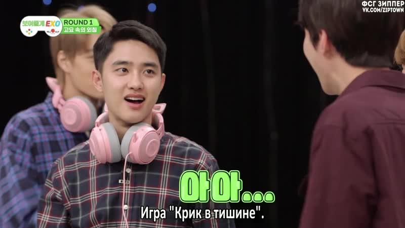 Мы покажем вам EXO / EXO Arcade - ep.2 [рус.саб]