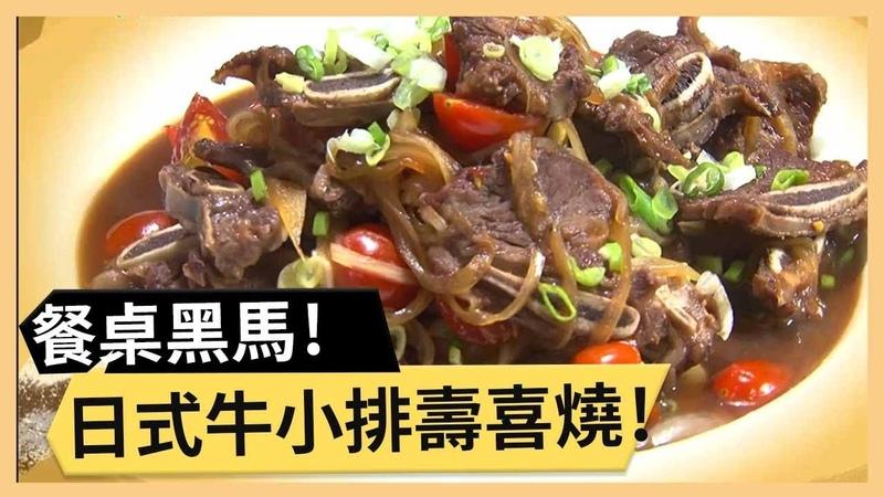 【牛小排壽喜燒】日式好菜超簡單!多層次口感超下飯!《33廚房》 EP28-1|1996