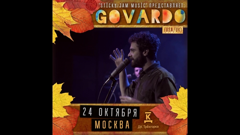 GOVARDO - 24/10 (Москва), концерт в дк Трёхгорка (promo)