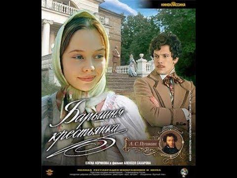 Барышня-крестьянка (фильм-1995)