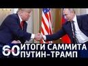 60 минут Игра в ожидание итоги саммита Путин Трамп От 16 07 2018