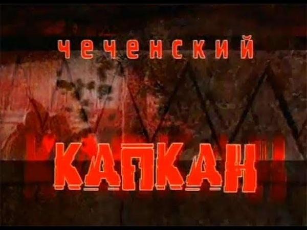ВОЙНА *Чеченский Капкан*