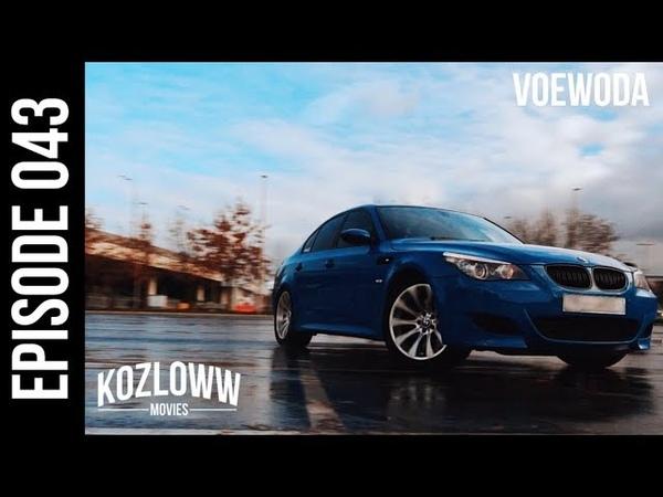 BMW M5 E60   Laguna seca blue   Наша первая M2