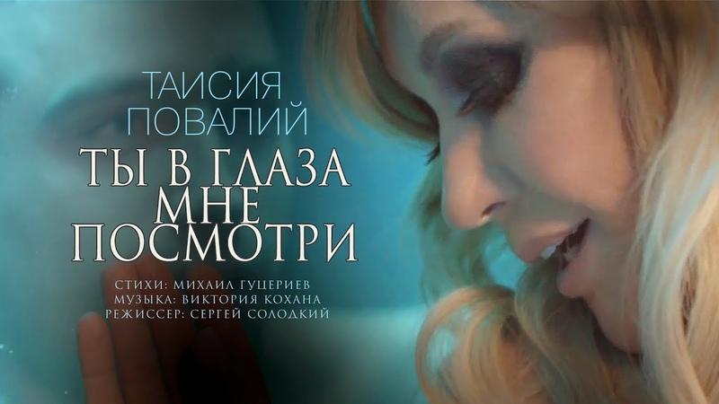 ПРЕМЬЕРА! Таисия Повалий - Ты в глаза мне посмотри (2018)