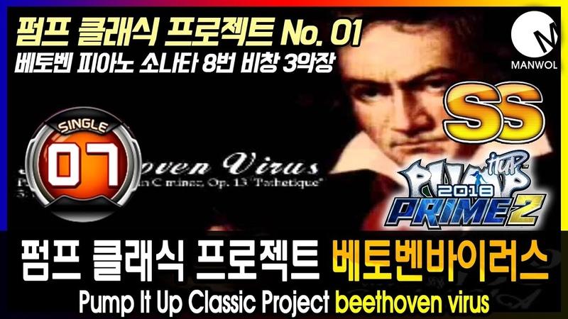 만월 펌프 - 펌프 클래식 프로젝트 No. 01 베토벤바이러스 Pump It Up Classic Project beethoven virus