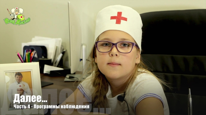 3 Часть. Интервью маленького доктора