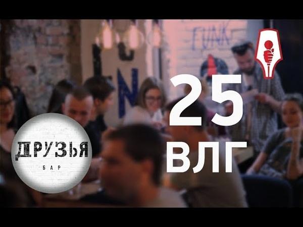 ВЛГ 25 й поэтический СЛЭМ бар ДРУЗЬЯ