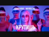 Клава Кока — Крутишь (премьера клипа, 2018)