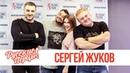 Сергей Жуков в утреннем шоу «Русские Перцы»