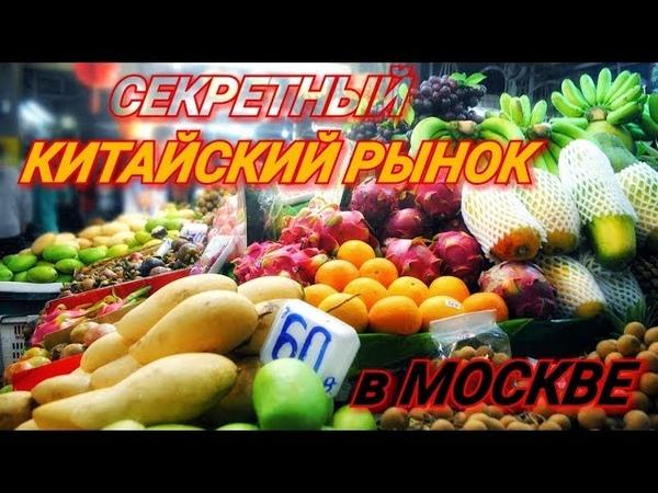 СЕКРЕТНЫЙ китайский рынок в ЛЮБЛИНО ПИРОЖКИ из ДУРИАНА УГОРЬ вкусный РИС